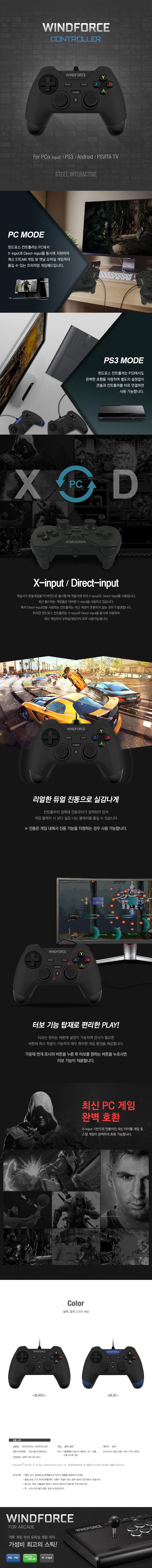 윈드포스 유선 컨트롤러(PC PS3 안드로이드 가능) - 게임팩토리, 22,300원, 게임기, 소니 게임주변기기