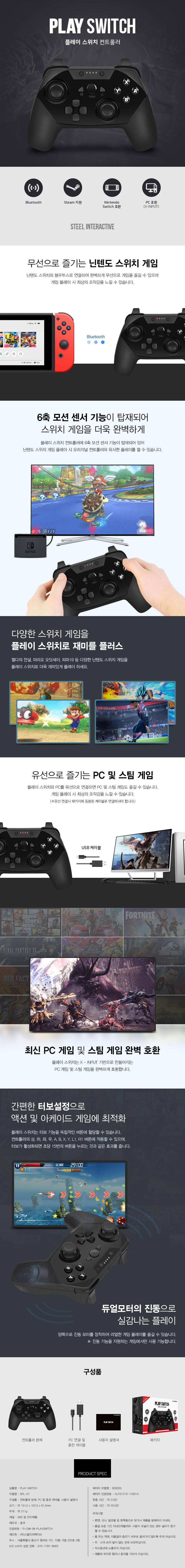 플레이 스위치 블루투스무선패드 (PC연결가능) - 게임팩토리, 31,500원, 게임기, 닌텐도 게임주변기기
