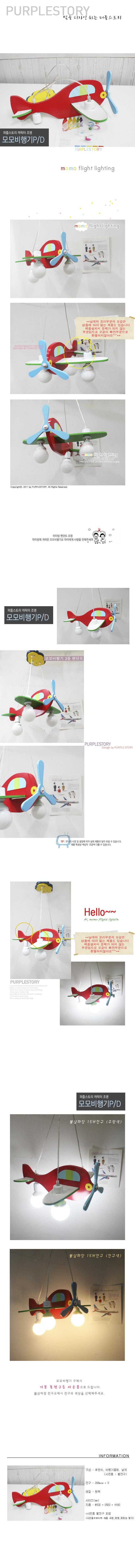 모모비행기 - 퍼플스토리, 126,000원, 리빙조명, 테이블조명