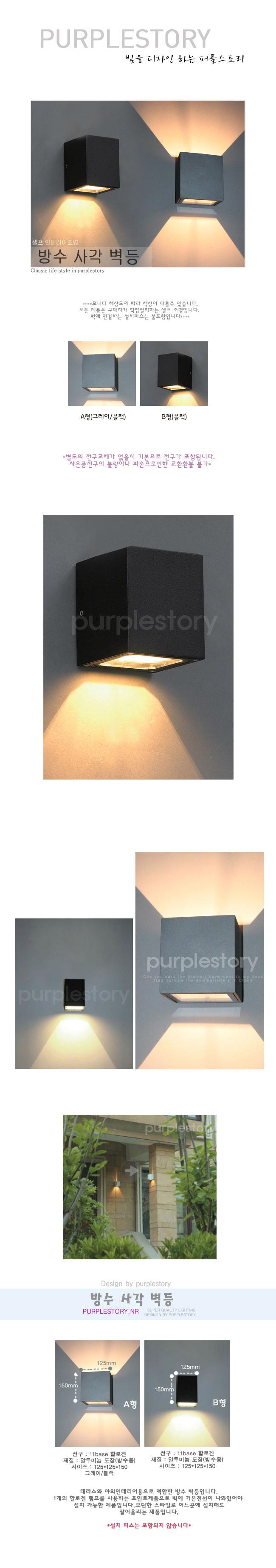 방수 사각1등벽등 - 퍼플스토리, 111,500원, 리빙조명, 벽조명