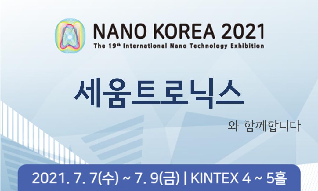 nanokorea2021_banner_com06.png